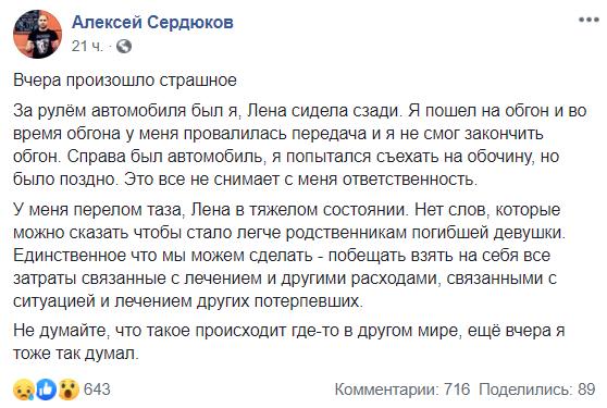 Хто такий Олексій Сердюков, що за скандал з ДТП та чому Зеленський ні до чого, фото