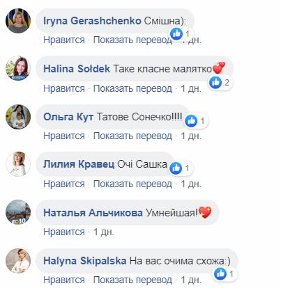 Дружина Луценка після сліз біля Ради зворушила мережу іншим відео