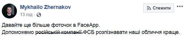 Як FaceApp пов'язаний із Яндексом і де зберігає отримані з вашого смартфона дані