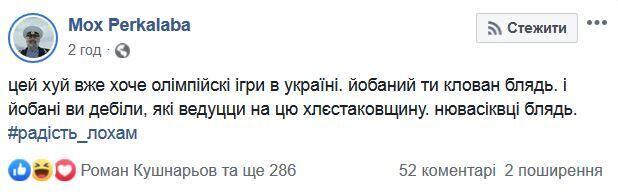 """""""Этот х*й уже хочет Олимпийские"""": Перкалаба обругал Зеленского"""