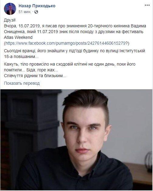 Хто такий Вадим Онищенко і що з ним сталося після Atlas Weekend, фото