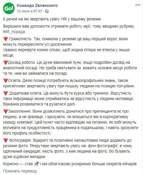 """""""Я так никогда не орала от боли"""": у Зеленского опозорились с объявлением"""