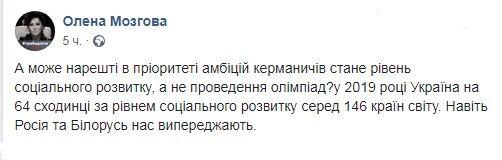 Алена Мозговая отругала Зеленского за Олимпиаду