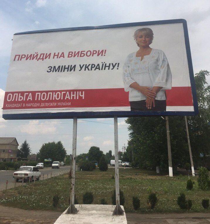 Ольга Полюганич