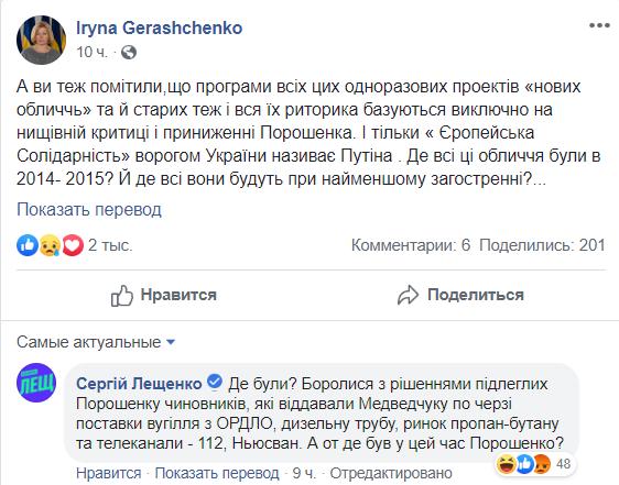 Геращенко вилаяла Вакарчука, але тут же отримала ляпаса від Лещенка