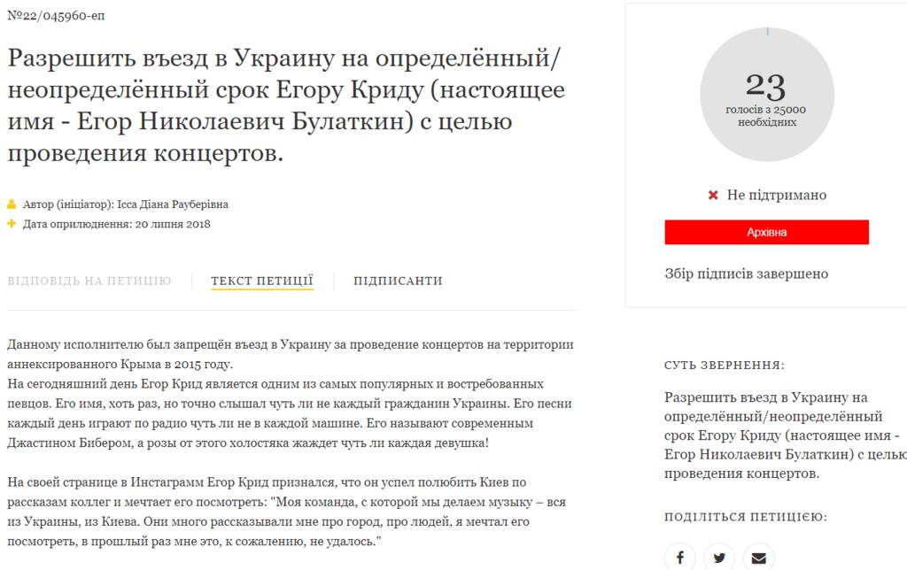 Егор Крид плохо пошутил про Украину, видео