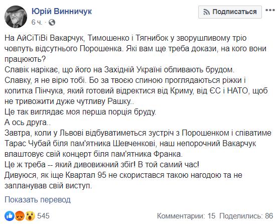 Вакарчук накинулся на Порошенко и всех удивил, видео