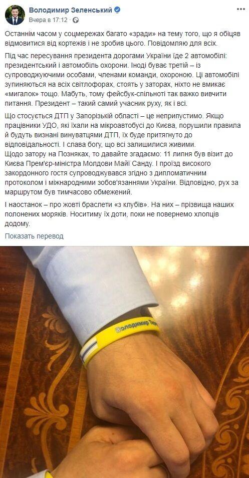 Ведущий с 1+1 обвинил Зеленского в идиотизме с кортежем