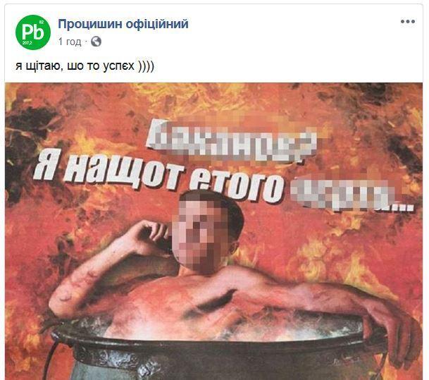 """""""Тут у нас вже Росія"""": На пенсіонера нацькували поліцію за фотожабу на Зеленського"""