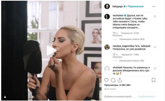 Кто атаковал фото, где Леди Гага и Брэдли Купер вместе