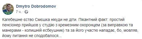 """""""Роги обламаю!"""" Гриценко зібрався побити Смешка, відео"""
