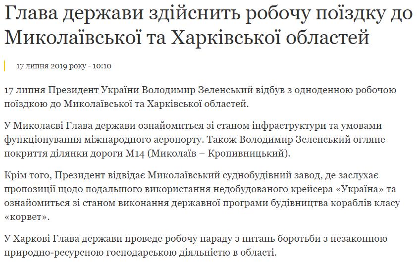 """Дратує! Зеленський влаштував проблеми в аеропорту """"Бориспіль"""""""