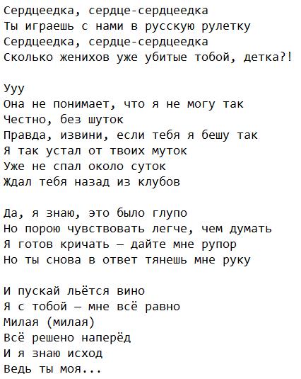 """Єгор Крід, """"Серцеїдка"""": текст, скачати пісню і кліп"""