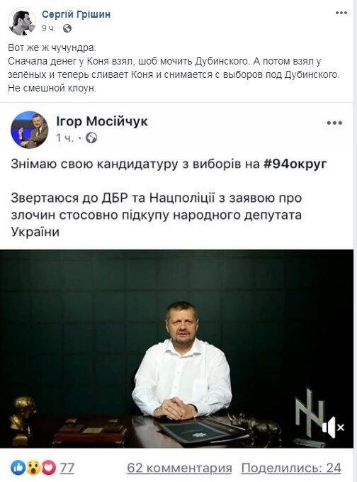 Что за скандал с Кононенко закатил Мосийчук и почему его называют чучундрой