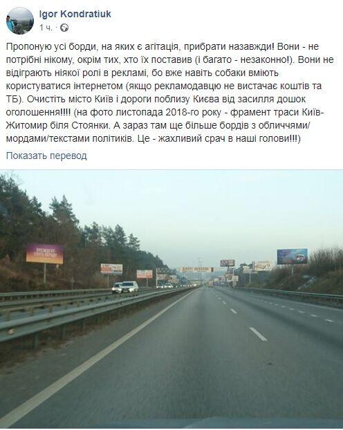 """""""Ужасный срач в наши головы!!!"""" Игорь Кондратюк закричал на политические борды"""