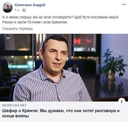 """""""Нах*й"""": Кокотюха розлютився на помічника Зеленського через РФ"""