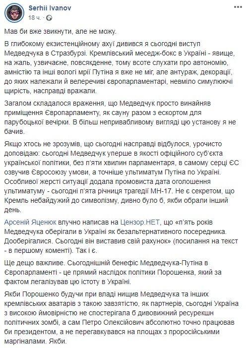 """""""В глубоком ах*е"""": ведущий с 1+1 устроил разнос Медведчуку и Порошенко"""