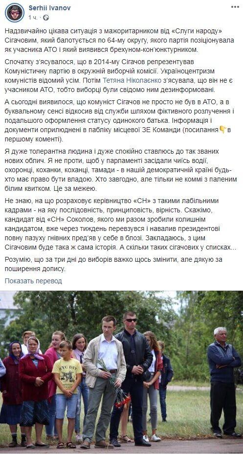 """Это за гранью!"" Иванов устроил скандал из-за кандидата от Зеленского"
