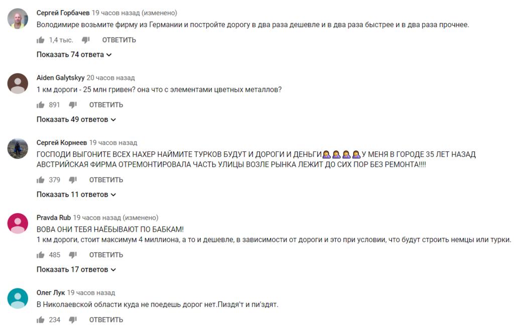"""""""Вова, они тебя на*бывают!"""" Зеленский в Николаеве вызвал сочувствие, видео"""