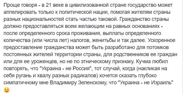 """""""Украина - не Израиль"""": опальный россиянин задал Зеленскому каверзный вопрос"""