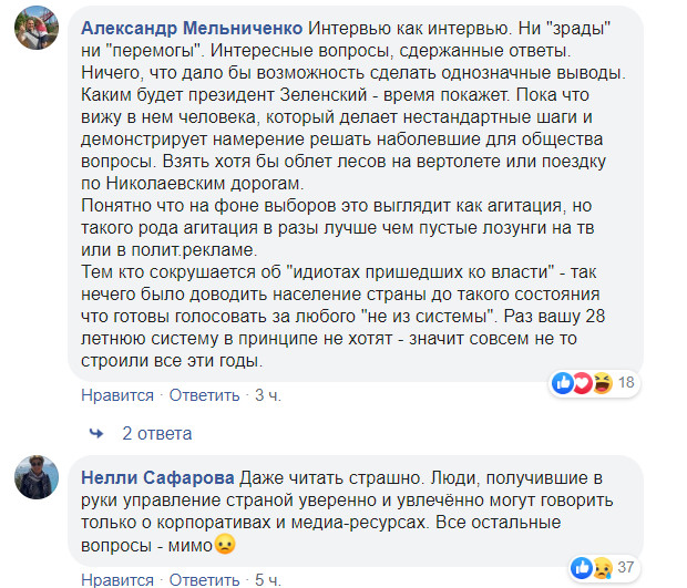 """""""Дерьмова кухарка!"""" Сергій Шефір жахнув своїм інтерв'ю"""