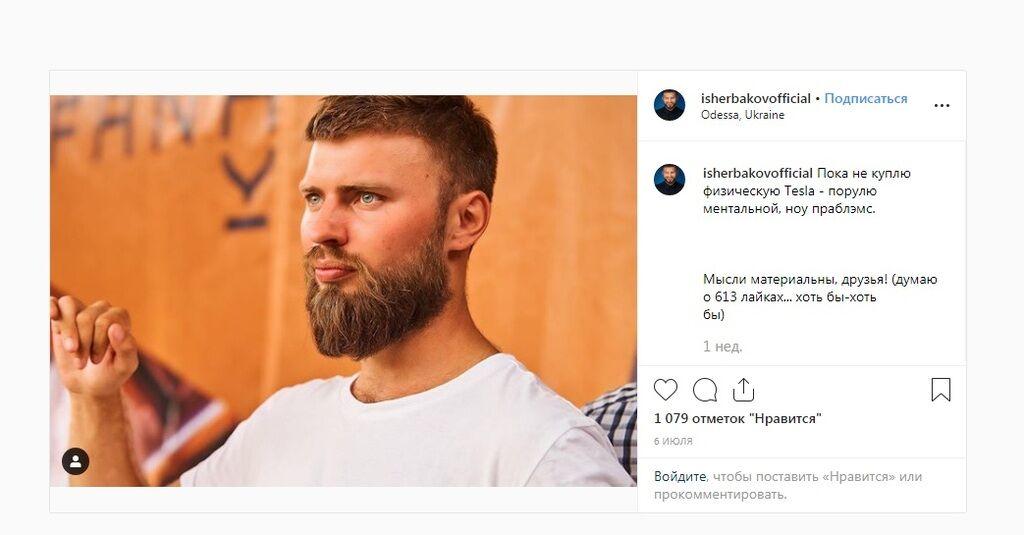 Евгений Щербаков: последний пост ведущего в Инстаграме