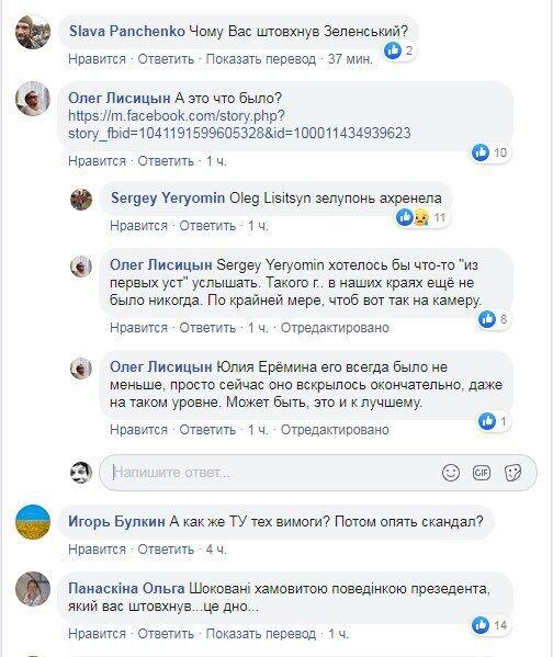 Полторак после толчка от Зеленского сделал заявление и показал фото