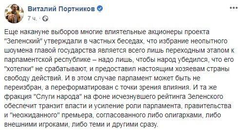 """Олигархи готовят """"своего"""" премьера: Портников дал жуткий для Зеленского прогноз"""