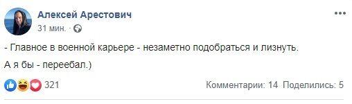 """""""Пере#бав би"""": Арестович готовий бити Зеленського замість Полторака"""