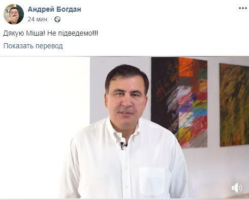 """Саакашвілі зробив несподівану заяву про """"Слугу народу"""" і отримав відповідь від Богдана"""