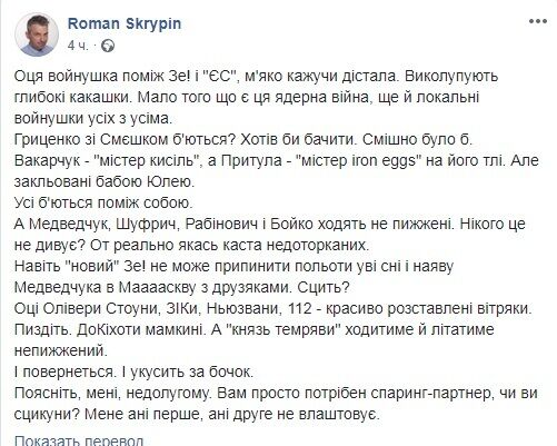 """""""Выковыриваете какашки?!"""" Роман Скрыпин накричал на Зеленского и Порошенко"""