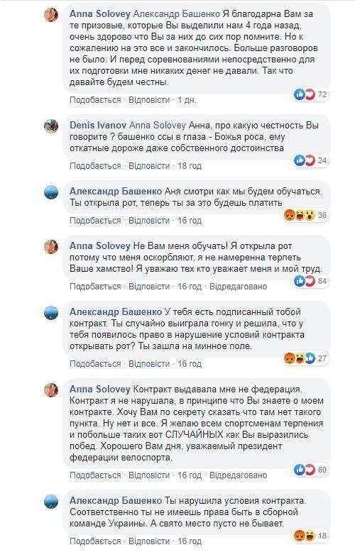 """""""Будеш смердіти, проженемо"""": глава Федерації велоспорту України влаштував скандал"""