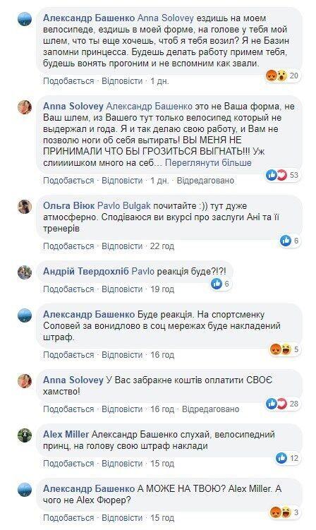 """""""Будешь вонять, прогоним"""": глава Федерации велоспорта Украины устроил скандал"""