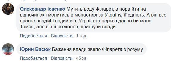 """""""Дідусь зовсім поганий"""": У мережі обговорюють заяву Філарета про роботу на КДБ"""