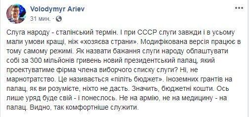 Арьев: Слуга народа – сталинский термин