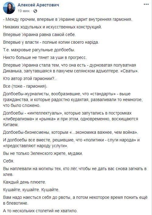 Арестович: Вы не только Зеленского жрете, мудаки