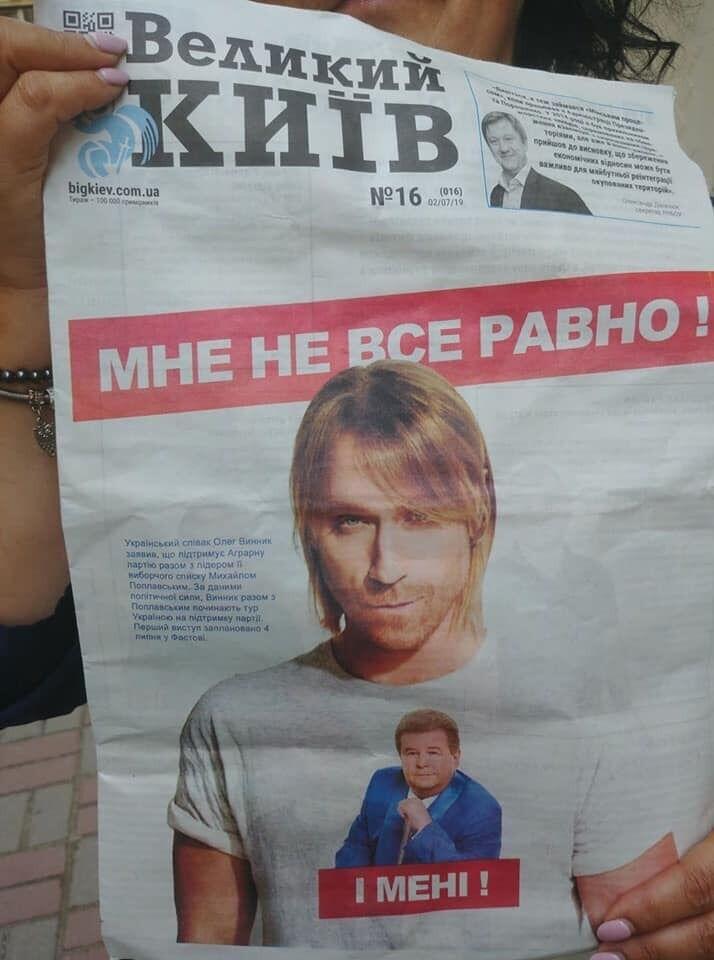 Trash: Алену Мозговую ужаснуло фото Олега Винника с Поплавским