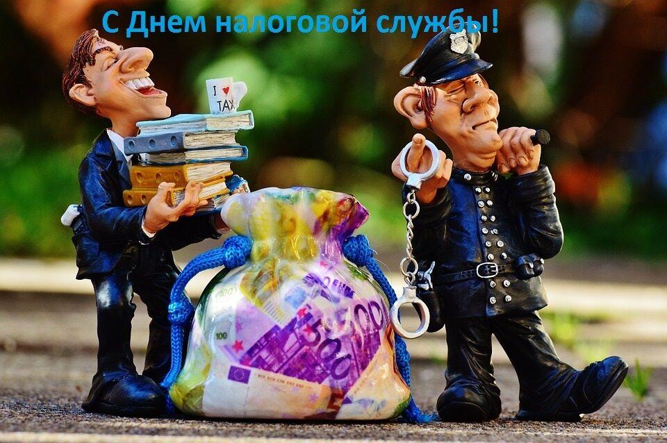 Поздравления с Днем налоговой службы 2019