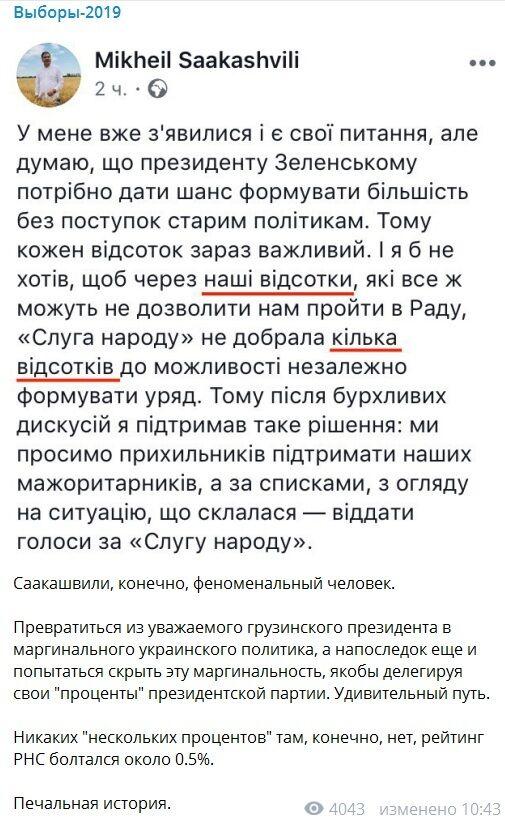 Шрайк назвал Саакашвили маргиналом