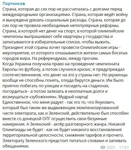 Портников обвинил Зеленского в глупости и сделал неутешительный прогноз