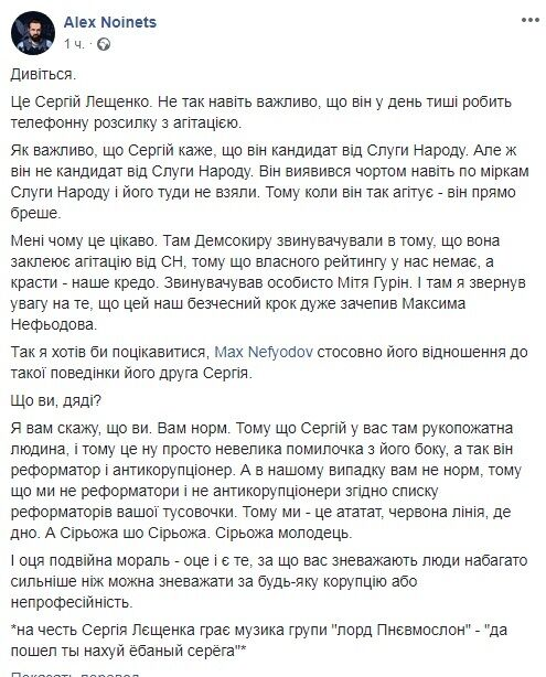 """""""Пошел ты на х*й, е*аный Серега"""": Лещенко обвинили в агитации под прикрытием Зеленского"""