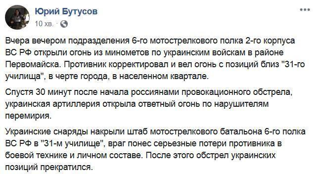 Война на Донбассе: ВСУ ночью 21 июля провели грандиозную спецоперацию, детали и фото