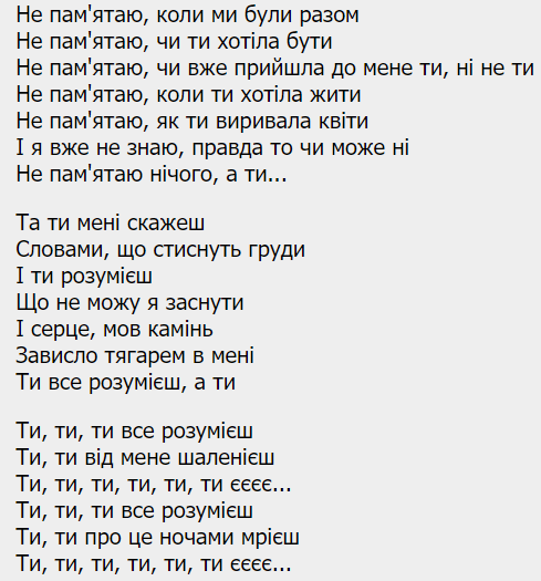 Ти: текст, переклад на російську, скачати пісню MELOVIN