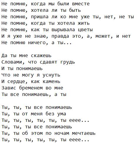 Ти: текст, перевод на русский, скачать песню MELOVIN