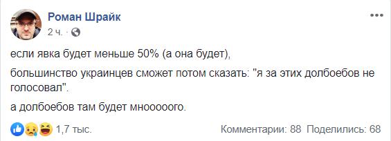 """""""Слуга народа"""" Зеленского показала головокружительный результат: в сети жестко шутят"""