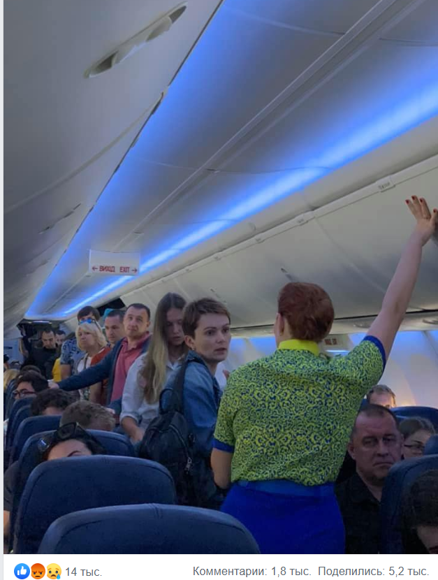"""""""Жлоби!"""" Випадок в літаку МАУ розлютив мережу, фото"""