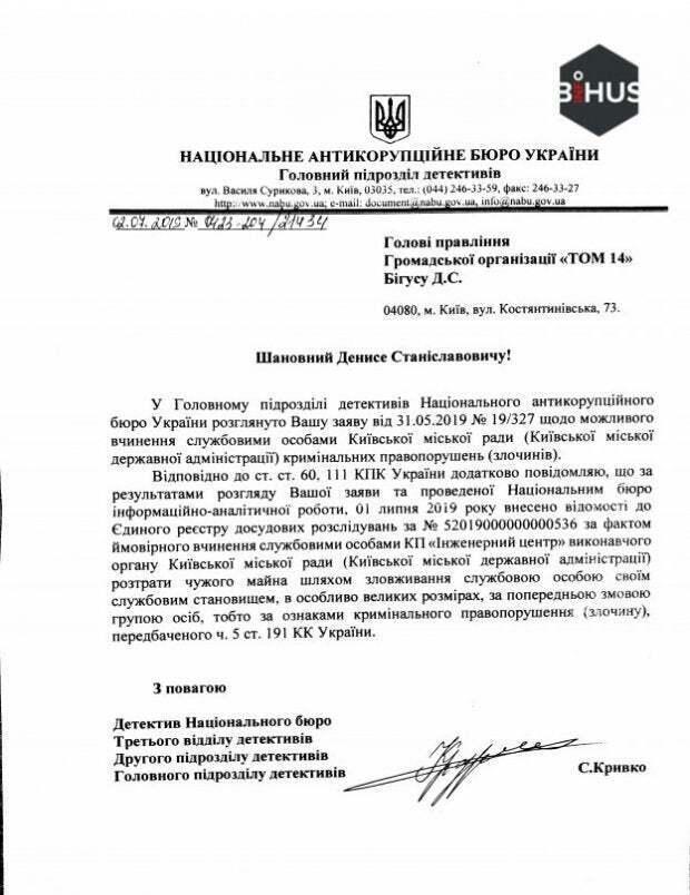 """НАБУ взялось за """"мост Кличко"""""""
