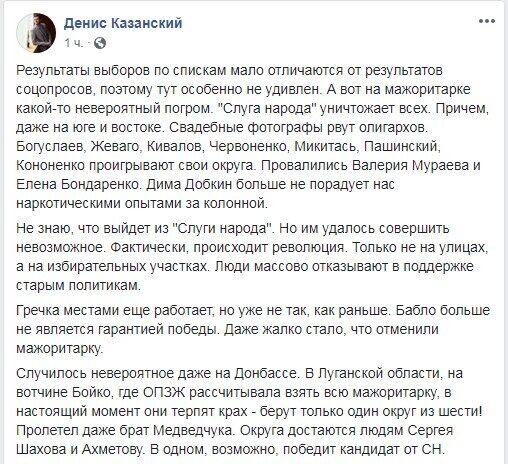 """""""Слуга народа"""" делает невозможное, происходит революция, - Казанский"""