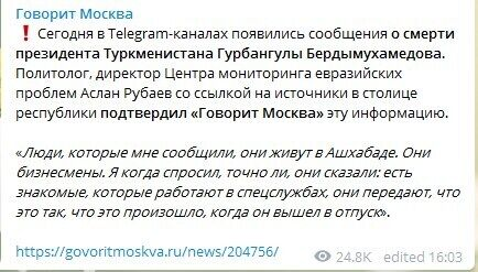"""Почему """"Гурбангулы Бердымухамедов умер"""" взлетело в трендах"""