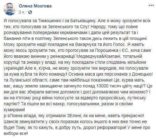 """""""Выродки! Идите все нах*р!"""" Алена Мозговая всыпала сторонникам ОПЗЖ"""